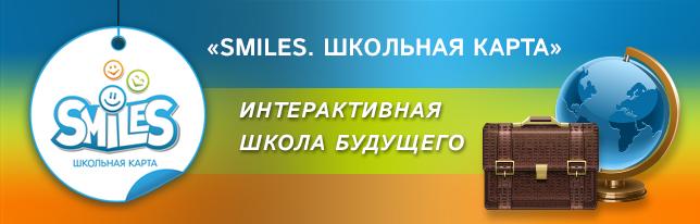 «SmileS.Школьная карта»