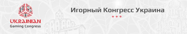Ukrainian Gaming Congress